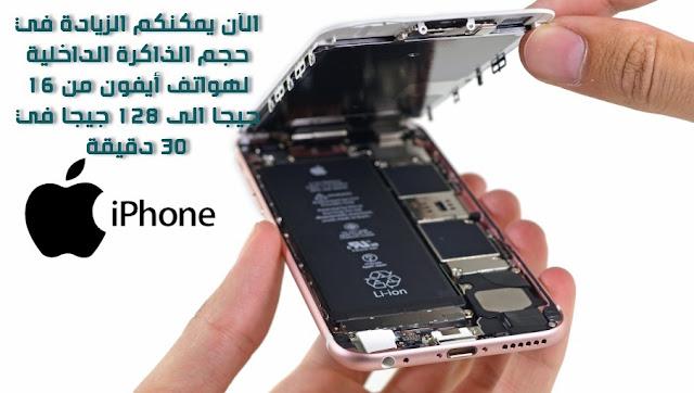 الآن يمكن الزيادة في حجم الذاكرة الداخلية لهواتف أيفون من 16Gb الى 128GB إليكم كيف يتم ذلك