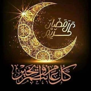 صور عن رمضان جديده