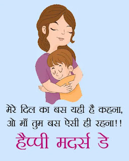 Happy Mothers Day Status For Whatsapp