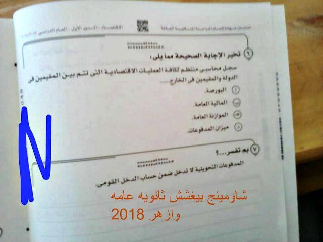 امتحان اقتصاد الثانوية العامة 2018