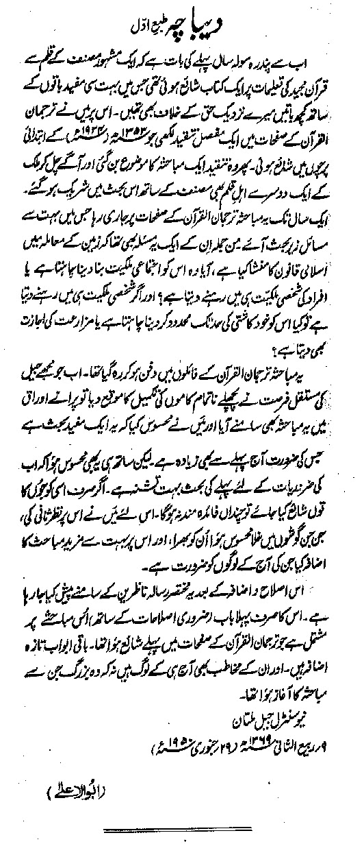 Land and Property Problems Islamic Point of view in Urdu