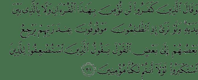 Surat Saba' Ayat 31