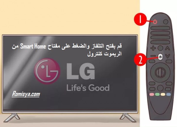 فتح التلفاز والضغط على Smart Home