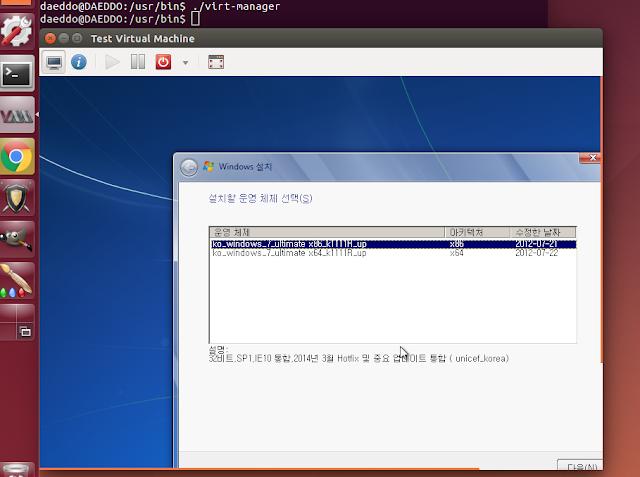 Ubuntu Linux에서 Xen을 이용하여 Windows 7 설치