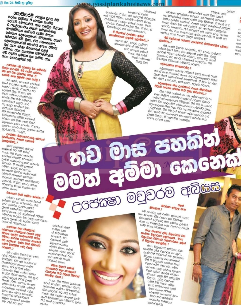 Sinhala Litha 2018 >> මවක් වෙන්න යයි - Upeksha Swarnamali to become a mother | Sri Lanka Newspaper Articles