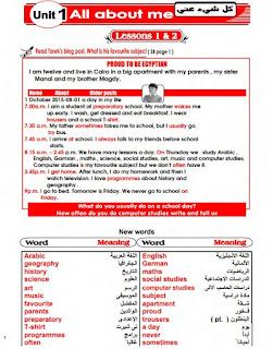 حمل مذكرتين فى اللغة الانجليزية للصف الاول الاعدادى الترم الاول , وورد مستر احمد سعيد
