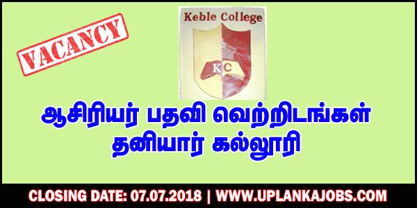 VACANCIES IN KEBLE COLLEGE FOR TEACHERS - UP LANKA JOBS