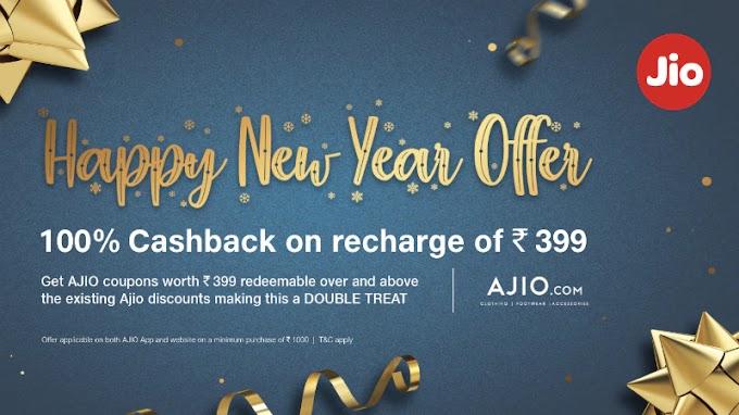 Jio Happy New Year Offer में 399 रुपए के रिचार्ज पर मिलेगा 100 प्रतिशत का कैशबैक