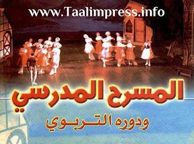 المسرح المدرسي ودوره التربوي pdf