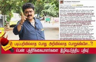Actor s v sekhar facebook post about female jounalists