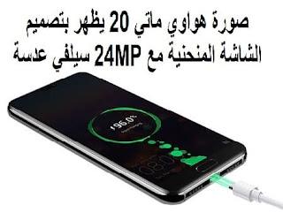صورة هواوي ماتي 20 يظهر بتصميم الشاشة المنحنية مع 24MP سيلفي عدسة