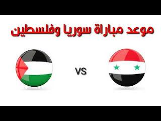 مشاهدة مباراة سوريا وفلسطين بث مباشر بتاريخ 06-01-2019 كأس آسيا 2019