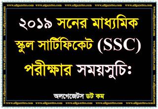২০১৯ সনের এস. এস. সি পরীক্ষার সময়সূচি প্রকাশ। SSC Examination Schedule-2019.