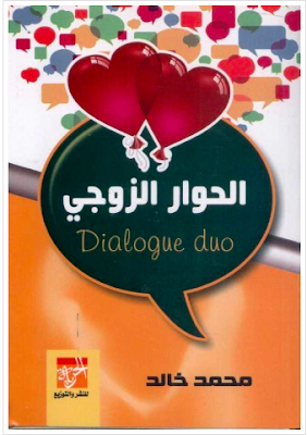 تحميل كتاب فن الحوارات الزوجية حتى ينجح الحوار بين الزوجين PDF