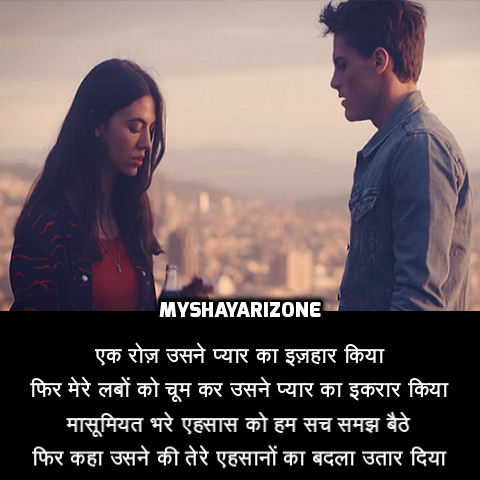 Dhokha Shayari in Hindi