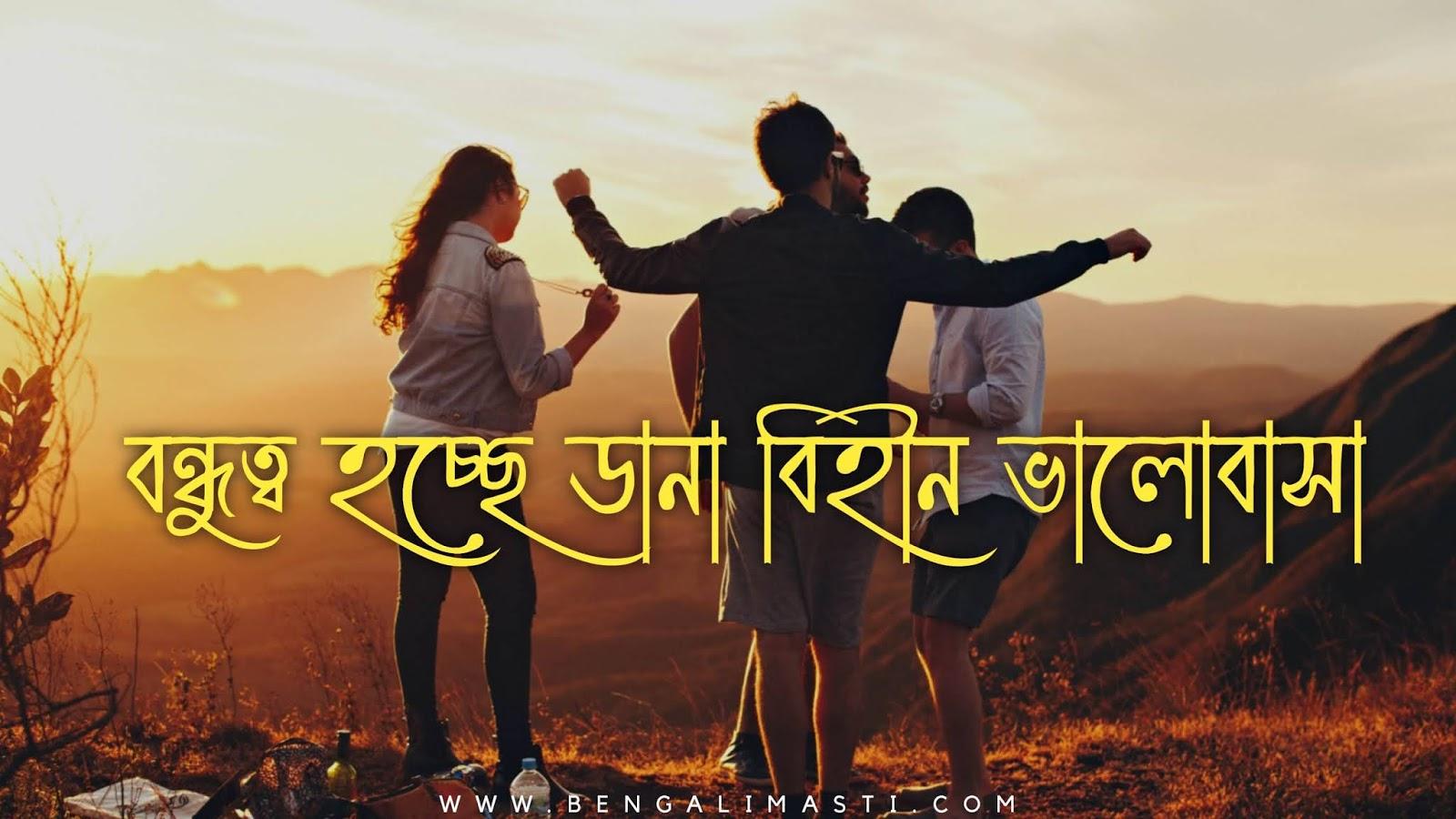 bengali friendship shayari download
