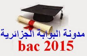موقع اعلان نتائج شهادة البكالوريا 2015 بالجزائر 2015 results bac