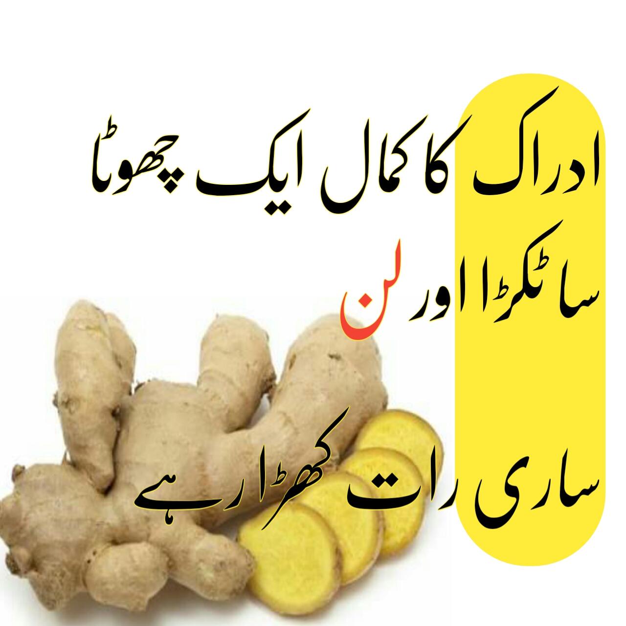 لن اور Desi Health Tips Free: A small piece of ginger perfection ...