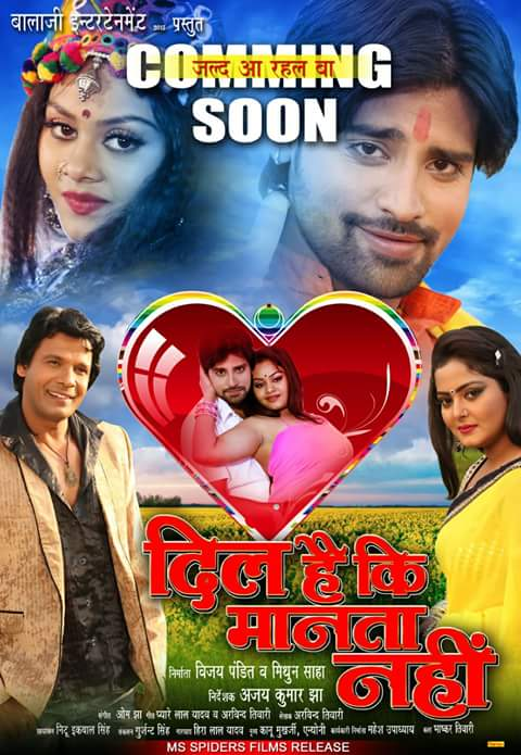 Bhojpuri Movie Dil Hai Ki Manta Nahi  Trailer video youtube Feat Actor Rakesh Mishra, Viraj Bhatt, Anjana Singh, Tanushree Chatterjee, Sanjay Pandey, Ayaz Khan, Brijesh Tripathi first look poster, movie wallpaper