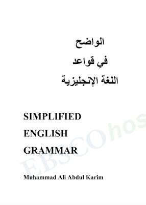 كتب تعلم الانجليزية PDF