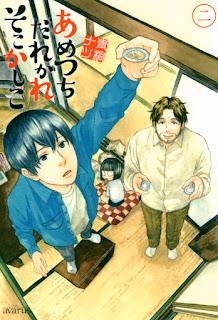[Manga] あめつちだれかれそこかしこ 第01 02巻 [Ametsuchi Darekare Soko Kashiko Vol 01 02], manga, download, free