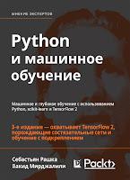 книга Себастьяна Рашка и Вахида Мирджалили «Python и машинное обучение: машинное и глубокое обучение с использованием Python, scikit-learn и TensorFlow 2» (3-е издание) - читайте о книге в моём блоге