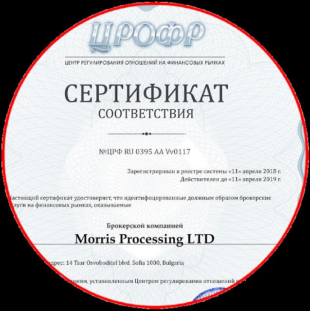 Для FinMax сертификат ЦРОФР действителен до 11 апреля 2019 года
