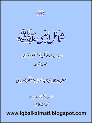 Shamail Al Nabi Urdu Translation and Nat Collection PDF