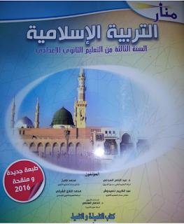 تحميل منار التربية الإسلامية للسنة الثالثة إعدادي مقرر جديد 2016