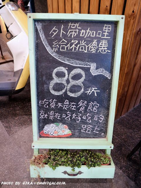 IMG 1299 - 台中西區│綠光咖哩。味自慢,五種口味任選搭配超滿足!外帶自取還有八八折優惠唷!