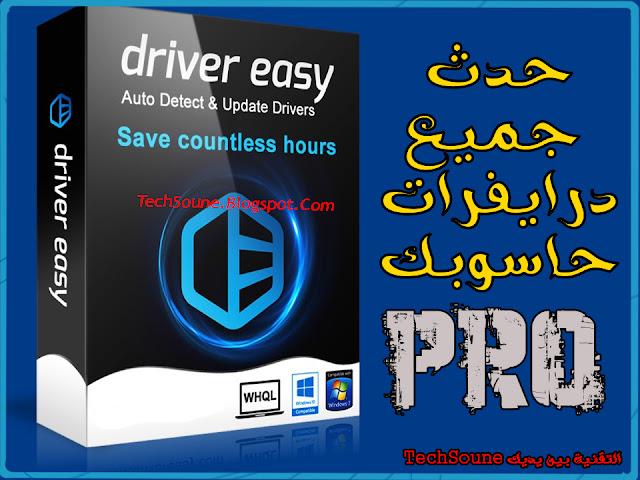 تحميل برنامج تحديث دريفرات حاسوبك مع التفعيل Driver Easy Pro | أخر اصدار
