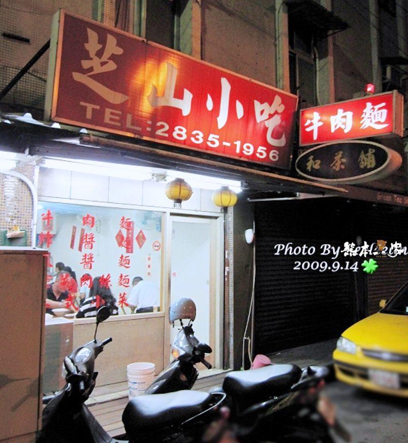 芝山小吃牛肉麵|台北捷運芝山站美食~近臺灣戲曲中心