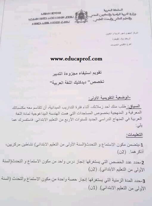 تقويم استيفاء مجزوءة التدبير لديداكتيك اللغة العربية