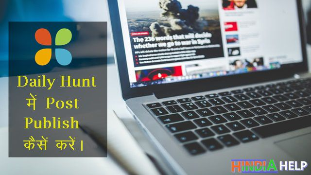DailyHunt Me Post Video Publish Kaise Kare Jaaniye Puri Jankari Ke Sath
