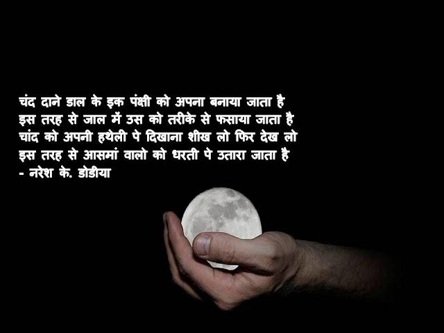 चांद को अपनी हथेली पे दिखाना शीख लो फिर देख लो  HIndi Muktak By Naresh K. Dodia