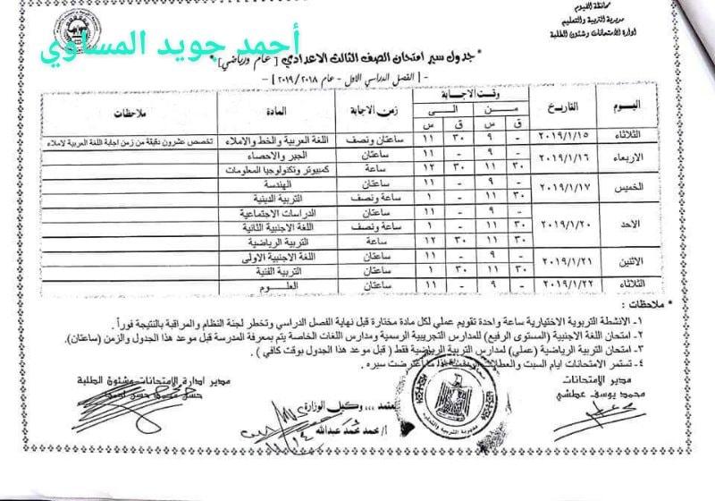 جدول امتحانات الصف الثالث الاعدادي 2019 محافظة الفيوم