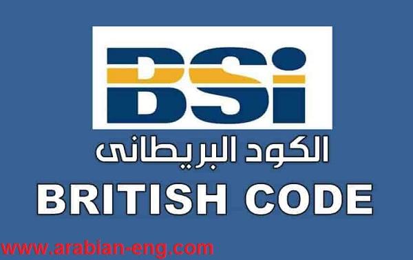الأكواد البريطانية British Codes