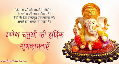 Ganesh Chaturthi Status Hindi