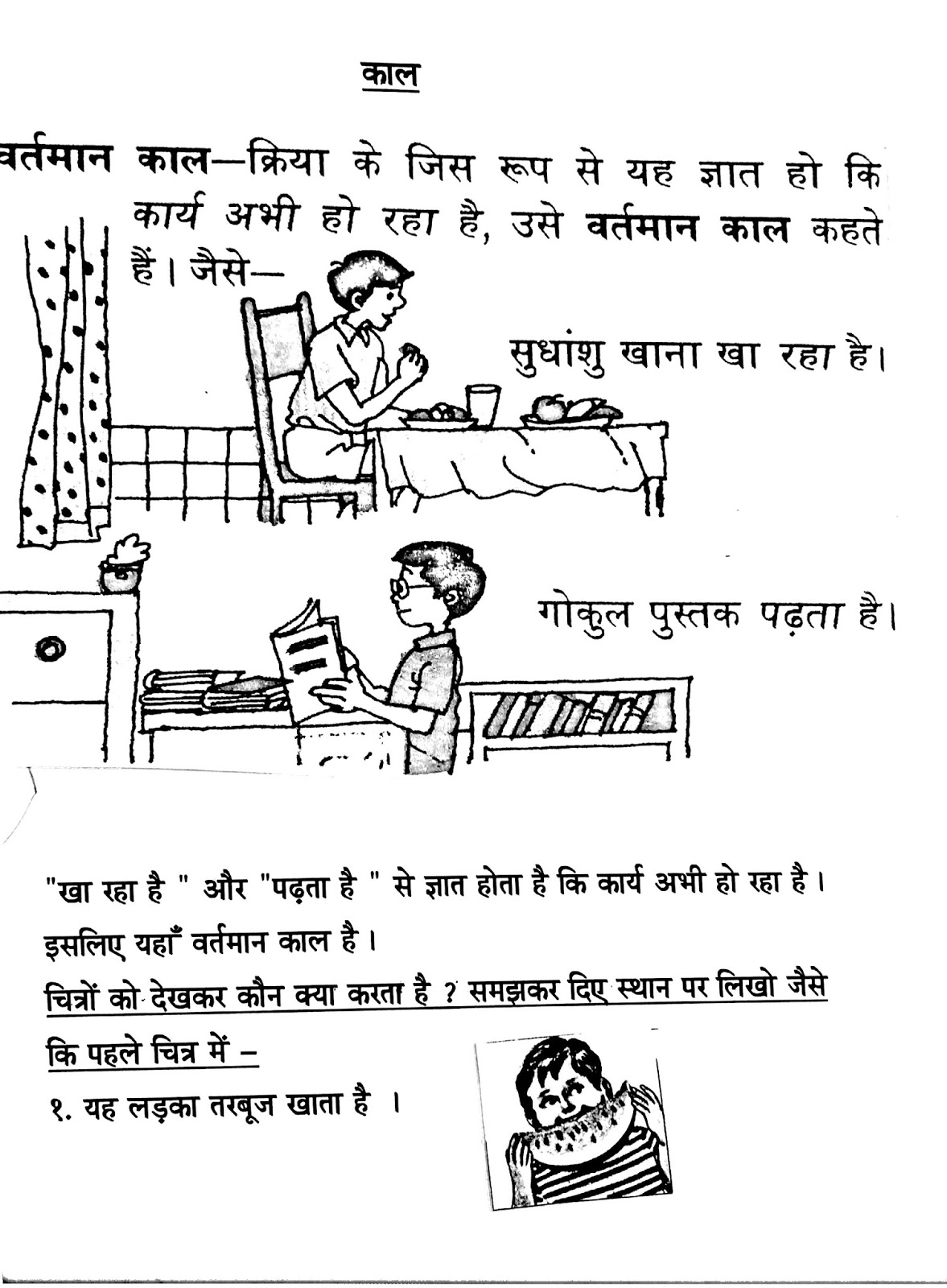 Worksheet In Hindi For Class 4
