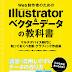 SVGを学べる本