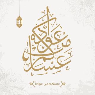 تهنئة العيد جديدة 2018