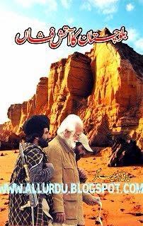 Download Free Balochistan Ka Aatish Fishan Novel By Tariq Ismail Saghar {PDF]