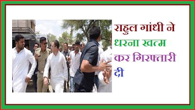 CBI विवाद: विरोध प्रदर्शन कर रहे राहुल गांधी ने धरना खत्म कर गिरफ्तारी दी |