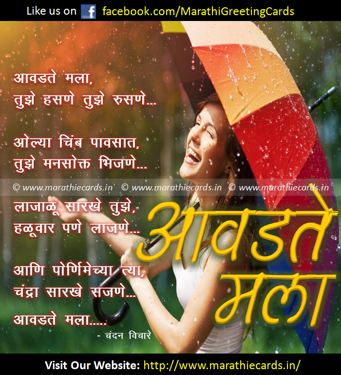 Paus Marathi Kavita by Chandan Vichare - Marathi Greeting