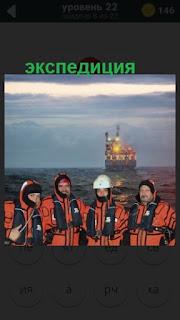 мужчины собрались в экспедицию на платформу для добычи нефти