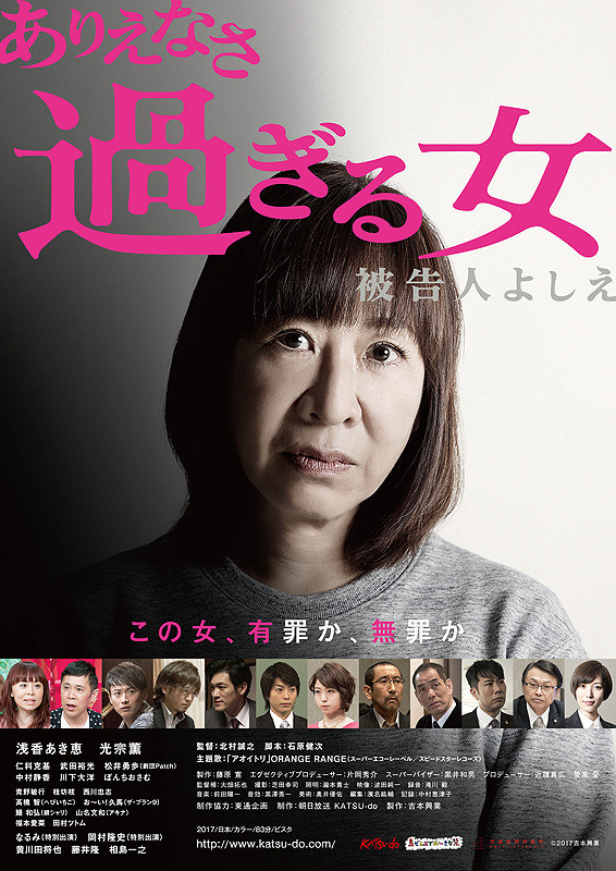 Sinopsis Too Unbelievable of a Woman: Defendant Yoshie (2018) - Film Jepang