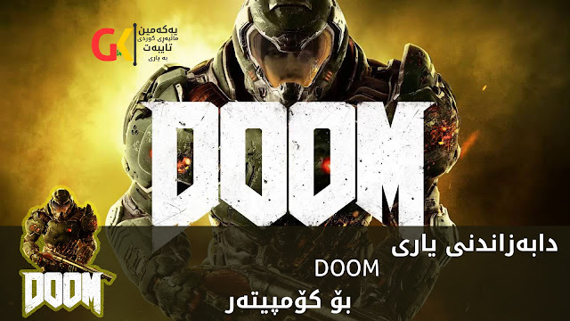 دابهزاندنی یاری Doom بۆ كۆمپیتهر