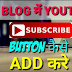 Blog और website में youtube subscribe button कैसे add करे - step by step