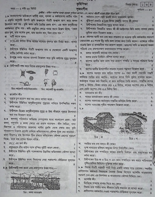 ssc Agricultural Studies suggestion, question paper, model question, mcq question, question pattern, syllabus for dhaka board, all boards