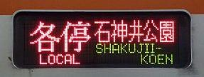 東京メトロ副都心線 西武線直通 各停 石神井公園行き1 7000系側面
